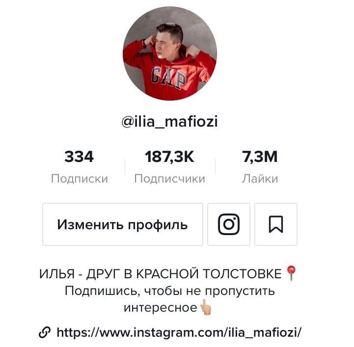 Илья Юрьев тиктокер